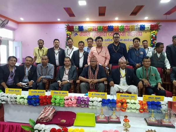 नेपाल सुनचाँदी व्यवसायी महासंघको प्रदेश नम्वर १ स्तरीय सचेतना कार्यक्रम सम्पन्न