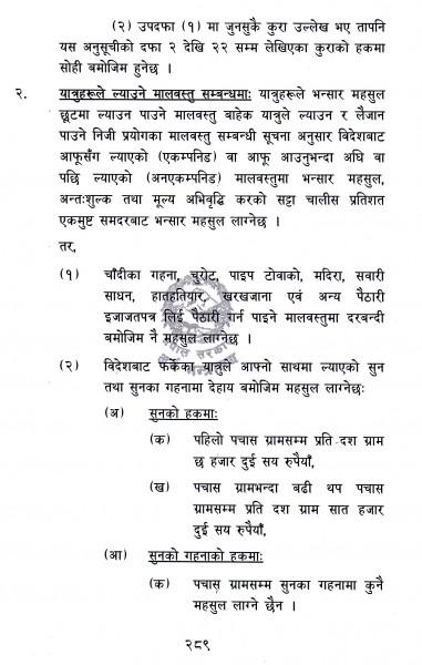Bhansar Sambandhi Byabasta 2
