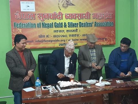 नेपाल सुनचाँदी ब्यवसायी महासंघको ७ औं स्थापना दिवस