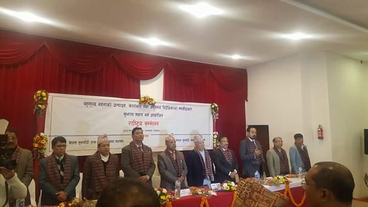 सुनचाँदी व्यवसायीको राष्ट्रिय सम्मेलन काठमाडौंमा व्यवसायिक अनुगमन तथा नियमन निर्देशिकामाथि छलफल