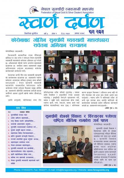 Ashad 2078 Year 4 Issue 1
